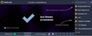 Ace stream установлен