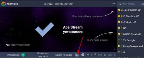 Ace stream установлен красная стрелка