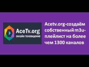 Acetv.org-создаём собственный m3u-плейлист на более чем 1300 каналов