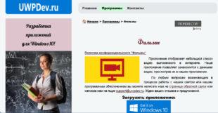 Фильмы сайт разработчика