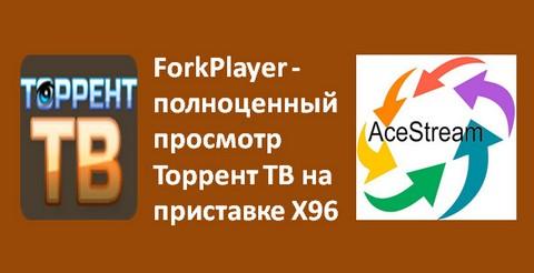 ForkPlayer-полноценный просмотр Торрент ТВ на приставке X96