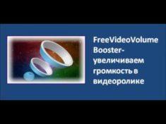 FreeVideoVolumeBooster - увеличиваем громкость в видеоролике
