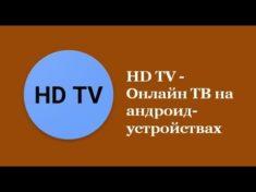 HD TV - онлайн ТВ на андроид - устройствах