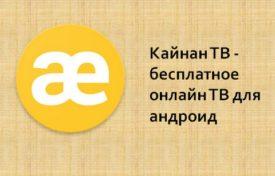Кайнан ТВ - бесплатное онлайн ТВ для андроид