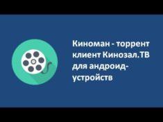 Киноман - торрент клиент Кинозал ТВ для андроид - устройств