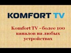 Komfort TV более 100 каналов на любых устройствах