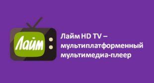 Лайм HD TV – мультиплатформенный мультимедиа-плеер