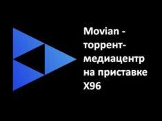 Movian-торрент-медиацентр на приставке X96