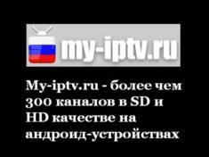 My iptv ru более чем 300 каналов в SD и HD качестве на андроид устройствах