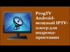 ProgTV Android - мощный IPTV плеер для андроид - приставки