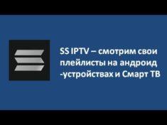 SS IPTV – смотрим свои плейлисты на андроид-устройствах и Смарт ТВ