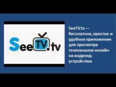 SeeTV tv — шустрое приложение, позволяющее бесплатно смотреть тв каналы на андроид - устройствах
