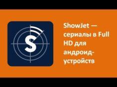 ShowJet — сериалы в Full HD для андроид - устройств