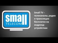 Small TV телеканалы, радио и трансляции бесплатно на андроид устройствах