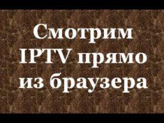 Смотрим IPTV прямо из браузера