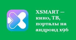 XSMART — кино, ТВ, порталы на андроид x96
