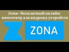 Zona–бесплатный онлайн кинотеатр для андроид-устройств