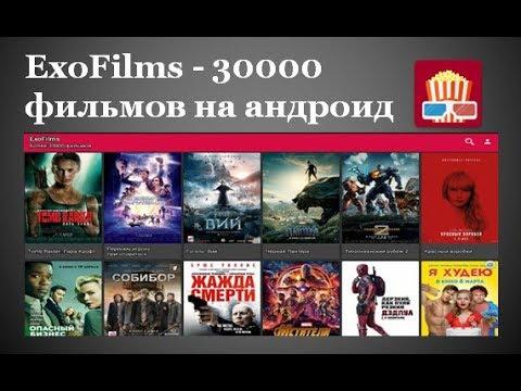 ExoFilms - 30000 фильмов на андроид
