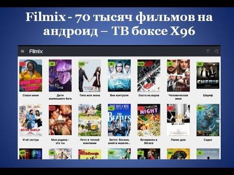 Filmix - 70 тысяч фильмов на андроид – ТВ боксе X96