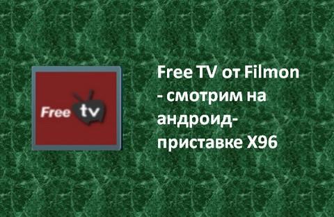 Free TV от Filmon - смотрим на андроид-приставке X96