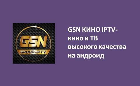 GSN КИНО IPTV-кино и ТВ высокого качества на андроид