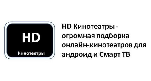 HD Кинотеатры - огромная подборка онлайн-кинотеатров для андроид и Смарт ТВ