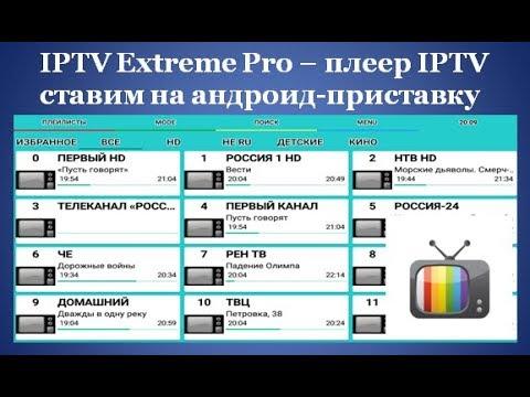 IPTV Extreme Pro – плеер IPTV ставим на андроид - приставку