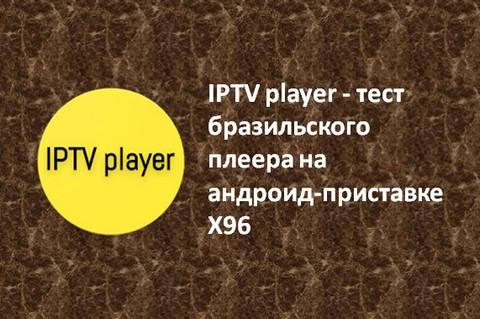 IPTV player - тест бразильского плеера на андроид-приставке X96