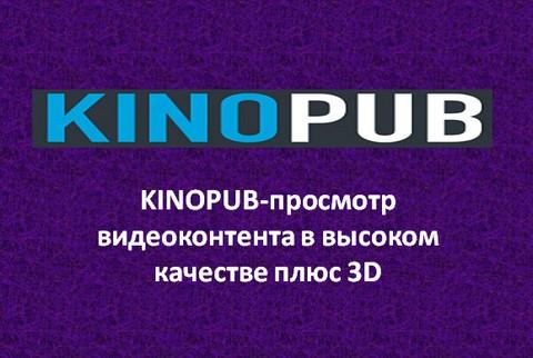 KINOPUB-просмотр видеоконтента в высоком качестве плюс 3D