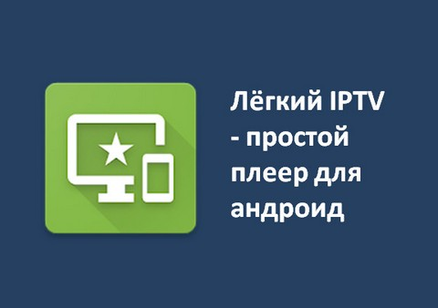 Лёгкий IPTV - простой плеер для андроид