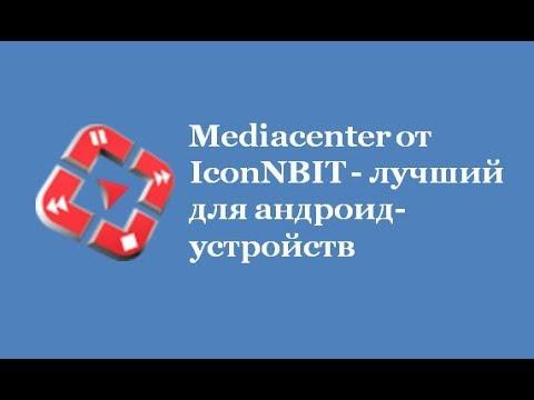 Mediacenter от IconNBIT - лучший для андроид - устройств