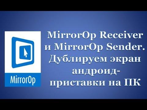 MirrorOp Receiver и MirrorOp Sender. Дублируем экран андроид-приставки на ПК