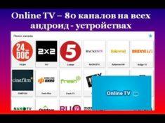 Online TV 80 - каналов на любом андроид - устройстве