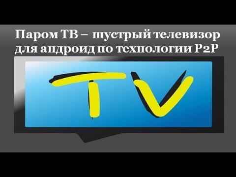 Паром ТВ – шустрый телевизор для андроид по технологии P2P