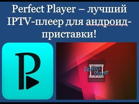 Perfect Player–лучший IPTV плеер для андроид-приставки!