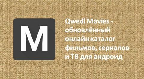 Qwedl Movies - обновлённый онлайн каталог фильмов, сериалов и ТВ для андроид