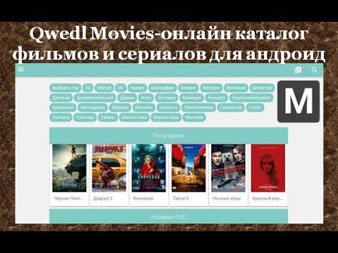 Qwedl Movies - онлайн каталог фильмов и сериалов для андроид