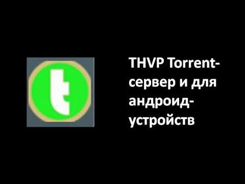 THVP - Torrent сервер для андроид - устройств