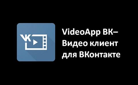 VideoApp ВК–Видео клиент для ВКонтакте