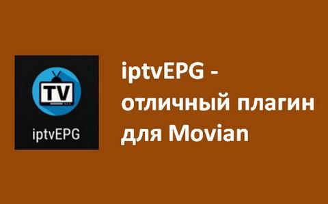 iptvEPG - отличный плагин для Movian