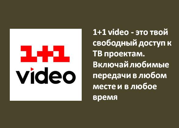 1+1 video - ТВ и сериалы–тестируем на андроид-приставке X-96