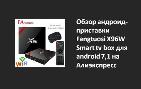 Андроид-приставка X-96W - цена по акции на Алиэкспресс