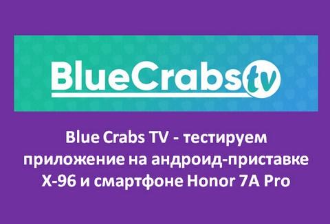 Blue Crabs TV-506 каналов бесплатно на андроид-устройствах