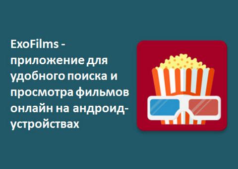 ExoFilms - приложение для удобного поиска и просмотра фильмов онлайн на андроид-устройствах