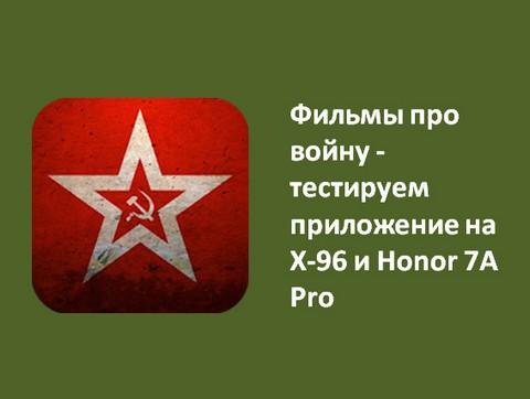 Фильмы про войну - тестируем приложение на X-96 и Honor 7A Pro