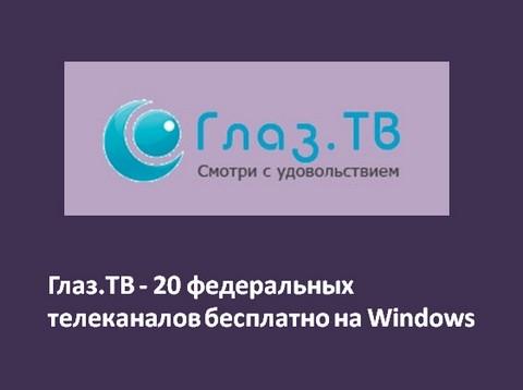 Глаз.ТВ - 20 федеральных телеканалов бесплатно на Windows