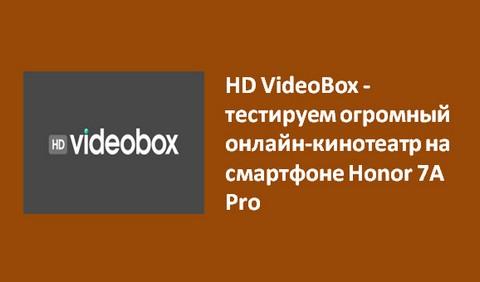 HD VideoBox - тестируем огромный онлайн-кинотеатр на смартфоне Honor 7A Pro