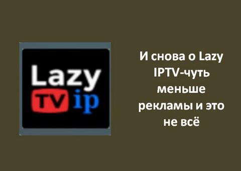 И снова о Lazy IPTV-чуть меньше рекламы и это не всё