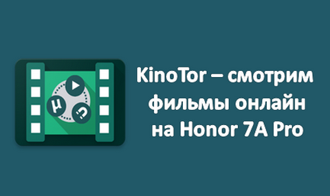 KinoTor – смотрим фильмы онлайн на Honor 7A Pro