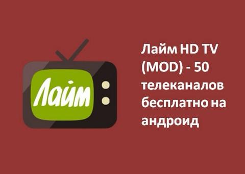 Лайм HD TV (MOD) - 50 телеканалов бесплатно на андроид